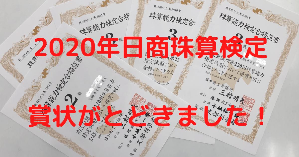 高崎市そろばん塾ピコ 日商検定合格者へ賞状が届きました ...